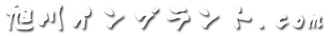 旭川インプラント.com 歯科医院Web運営の匠ソフト